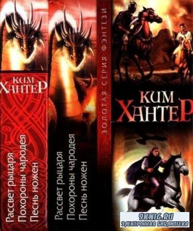 Хантер К. - Рассвет рыцаря. Похороны чародея. Песнь ножен (2006)