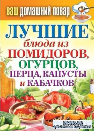 Сергей Кашин - Лучшие блюда из помидоров, огурцов, перца, капусты и кабачков (2013)