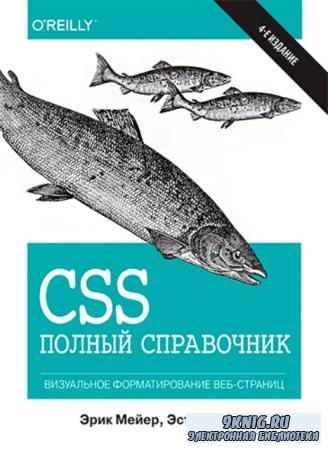 Мейер Эрик, Эстелл Уэйл - CSS. Полный справочник. Визуальное форматирование веб-страниц. 4-е издание (2019)