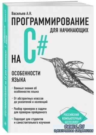 Васильев А.Н. - Программирование на С# для начинающих. Особенности языка (2019)