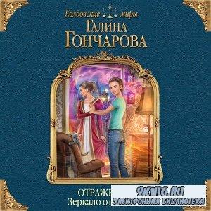 Гончарова Галина – Зеркало отчаяния (АудиоКнига)