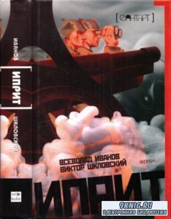 Всеволод Иванов, Виктор Шкловский - Иприт (2005)