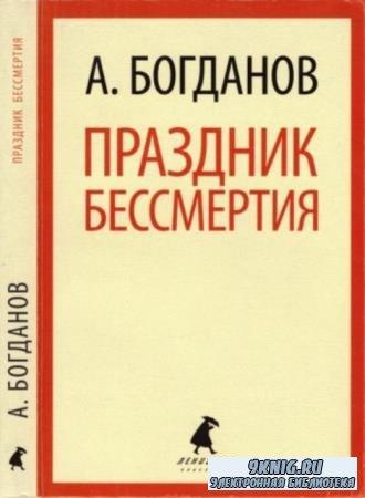 А. Богданов - Праздник бессмертия (2014)