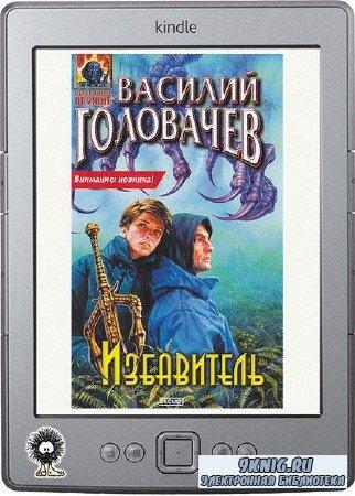 Головачев Василий - Избавитель (2002)