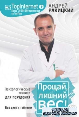 Ракицкий А. - Прощай, лишний вес. Психологические техники для похудения без диет и таблеток (2019)