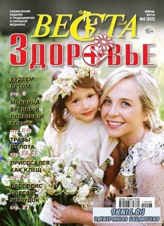 Веста-М Здоровье №6 2019