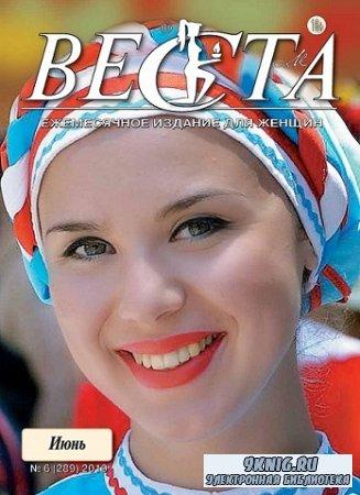 Веста-М №6 2019