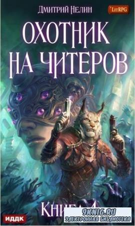 Дмитрий Нелин - Охотник на читеров (4 книги) (2018)
