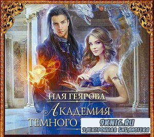 Геярова Ная – Академия темного принца (АудиоКнига)