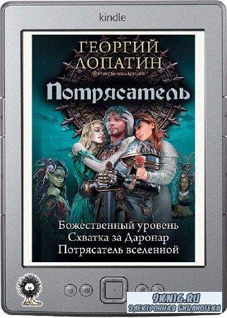 Лопатин Георгий - Потрясатель: Божественный уровень. Схватка за Даронар. Потрясатель вселенной (сборник) (2019)