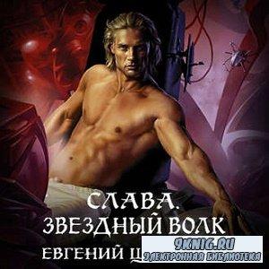 Щепетнов Евгений - Звёздный Волк (АудиоКнига)