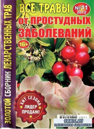 Золотой сборник лекарственных трав №11, 2012. Все травы от простудных заболеваний