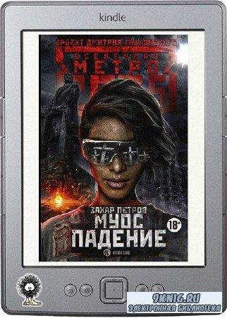 Петров Захар - Метро 2035: Муос. Падение (2019)