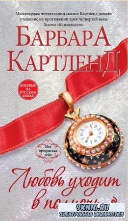 Барбара Картленд (Барбара Мак-Коркодейл) - Собрание сочинений (380 книг) (1992-2017)