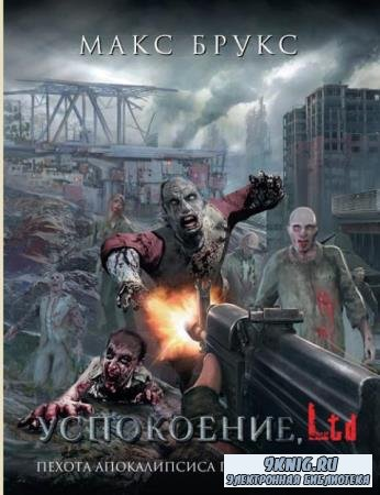 Макс Брукс - Собрание сочинений (5 книг) (2003-2013)