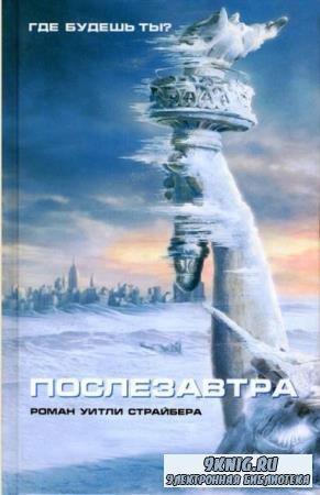 Уитли Стрибер - Собрание сочинений (9 книг) (1997-2014)