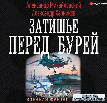Михайловский Александр, Харников Александр - Затишье Перед Бурей (Аудиокниг ...