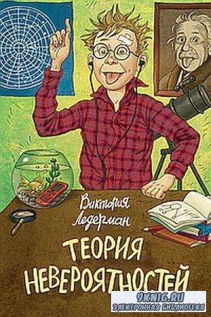 Виктория Ледерман - Теория невероятностей (книги 1-2) (2019) аудиокнига