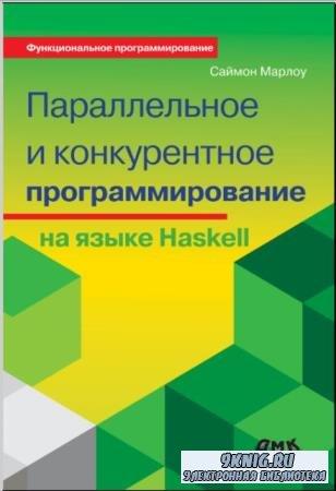 Саймон Марлоу - Параллельное и конкурентное программирование на языке Haskell (2014)