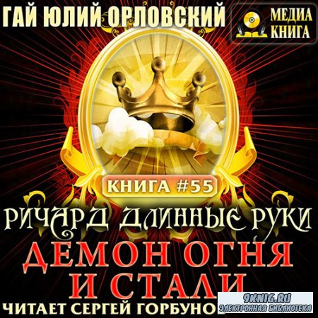 Орловский Гай Юлий - Ричард Длинные Руки. Демон Огня И Стали (Аудиокнига)