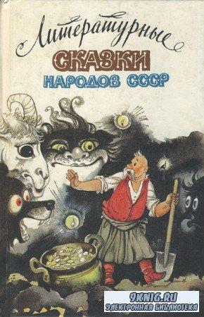 Литературные сказки СССР (аудиокнига)