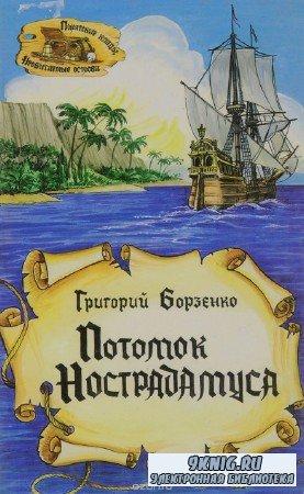 Потомок Нострадамуса (аудиокнига)