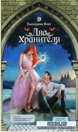 Екатерина Флат - Собрание сочинений (10 книг) (2012-2017)