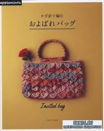 Asahi Original - Invited Bag 2019