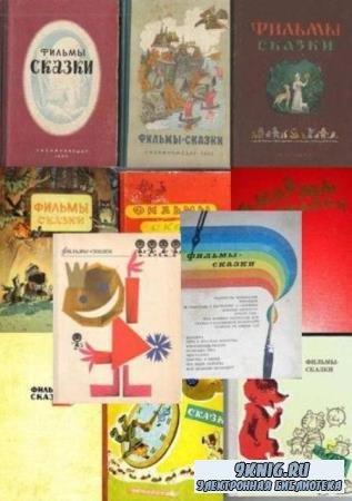 Воронов Б.А. (вып. 1-10); Белоусов Ю.А. (вып. 11) (сост.) - Фильмы-сказки. Сценарии рисованных фильмов (1950-1979)