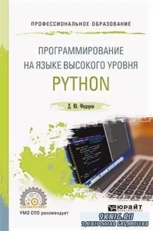 Федоров Дмитрий Юрьевич - Программирование на языке высокого уровня Python (2019)