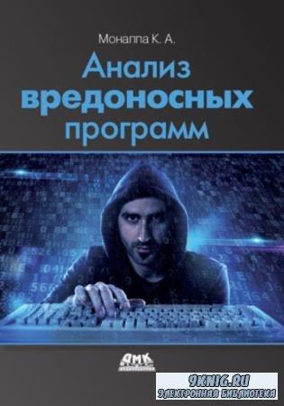 Анализ вредоносных программ (2019)