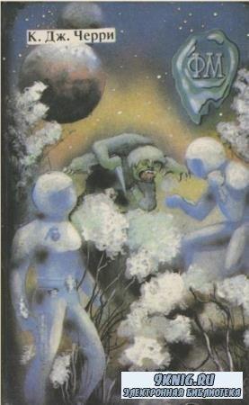 Фантастика мира (4 книги) (1992-1993)