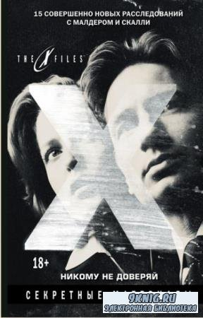 Джонатан Мэйберри - The X-files. Секретные материалы. Никому не доверяй (сборник) (2016)