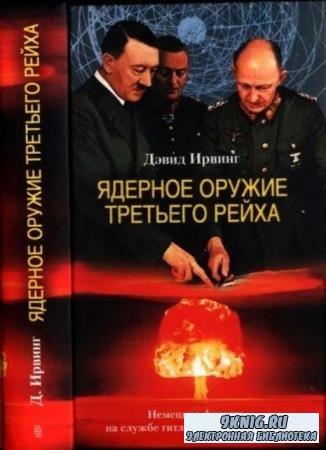 Ирвинг Д. - Ядерное оружие Третьего рейха. Немецкие физики на службе гитлер ...