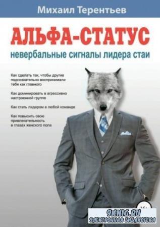 Терентьев Михаил - Альфа-статус. Невербальные сигналы лидера стаи (2018)