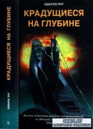 Янг Э. - Крадущиеся на глубине. Боевые действия английских подводников во Второй мировой войне. 1940—1945 гг. (2003)
