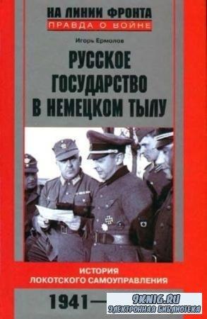 Ермолов И. - Русское государство в немецком тылу. История Локотского самоуправления. 1941 — 1943 (2009)