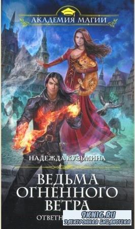 Академия Магии (104 книги) (2014-2019)