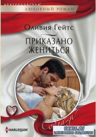 Оливия Гейтс - Собрание сочинений (22 книги) (2009-2018)