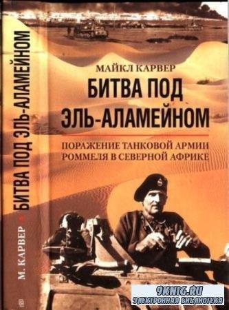 Карвер М. - Битва под Эль-Аламейном. Поражение танковой армии Роммеля в Северной Африке (2003)