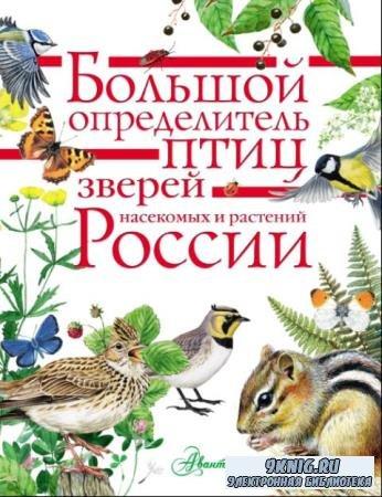 Большой определитель зверей, амфибий, рептилий, птиц, насекомых и растений  ...