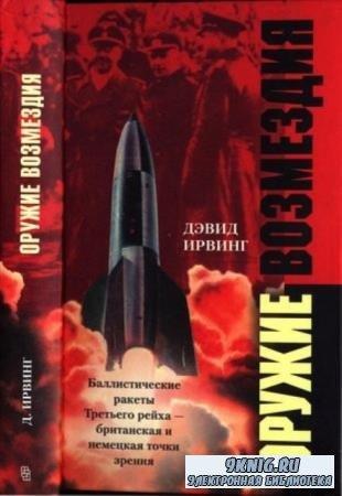 Ирвинг Д. - Оружие возмездия. Баллистические ракеты Третьего рейха — британская и немецкая точки зрения (2005)