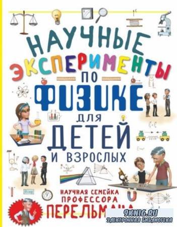 Вайткене Любовь, Аниашвили Ксения - Научные эксперименты по физике для дете ...