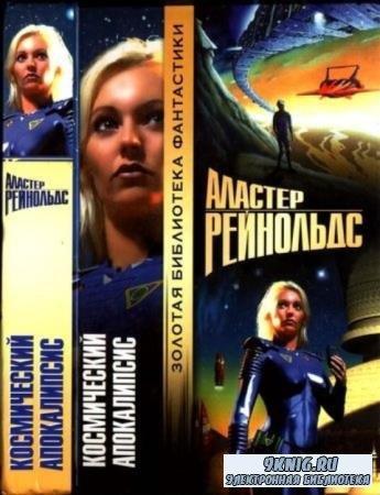 Рейнольдс, А. - Космический Апокалипсис (2002)