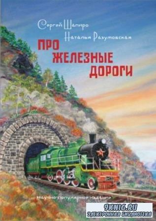 Шапиро Сергей, Разумовская Наталья - ПРО Железные дороги (2018)