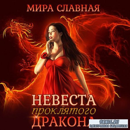 Славная Мира - Невеста проклятого дракона (Аудиокнига)