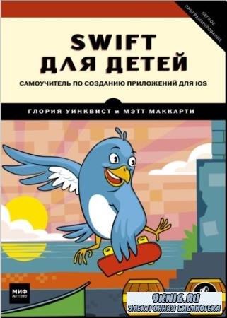 Глория Уинквист, Мэтт Маккарти - Swift для детей. Самоучитель по созданию приложений для iOS (2018)