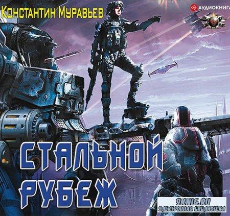 Муравьёв Константин - Стальной рубеж (Аудиокнига)