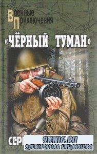 Михеенков Сергей - «Чёрный туман» (АудиоКнига)