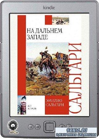 Сальгари Эмилио - На Дальнем Западе (2011)